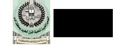متجر جمعية تحفيظ القرآن الكريم بالرس
