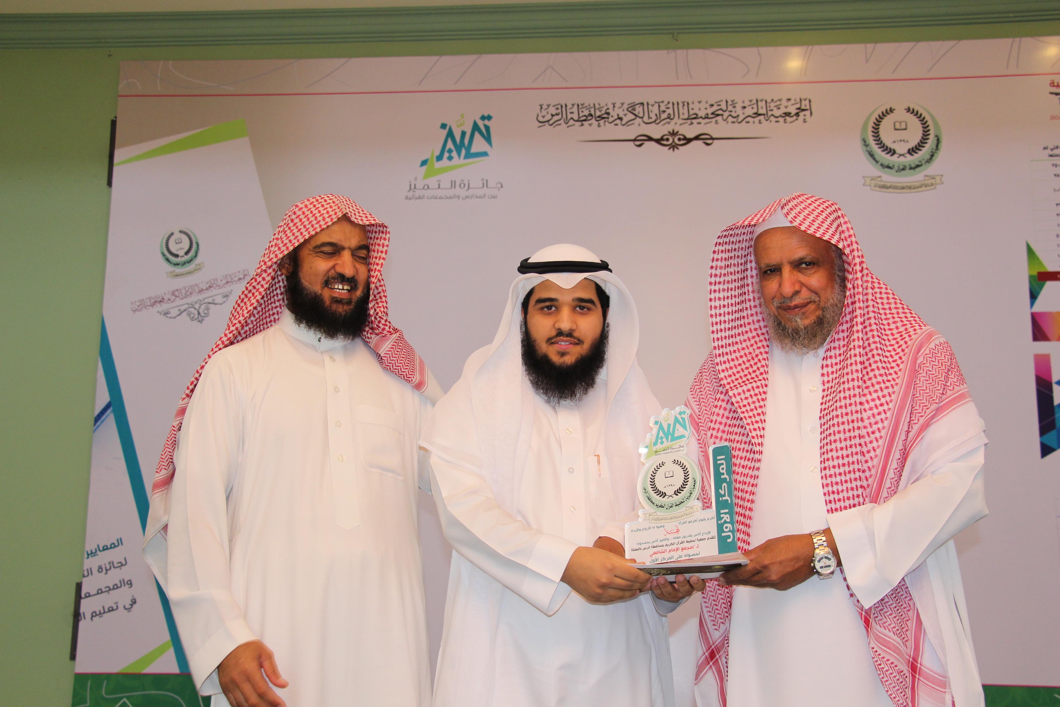 حفل جائزة التميز بين المجمعات والمدارس القرآنية في دورتها الثانية لعام 1438 هـ