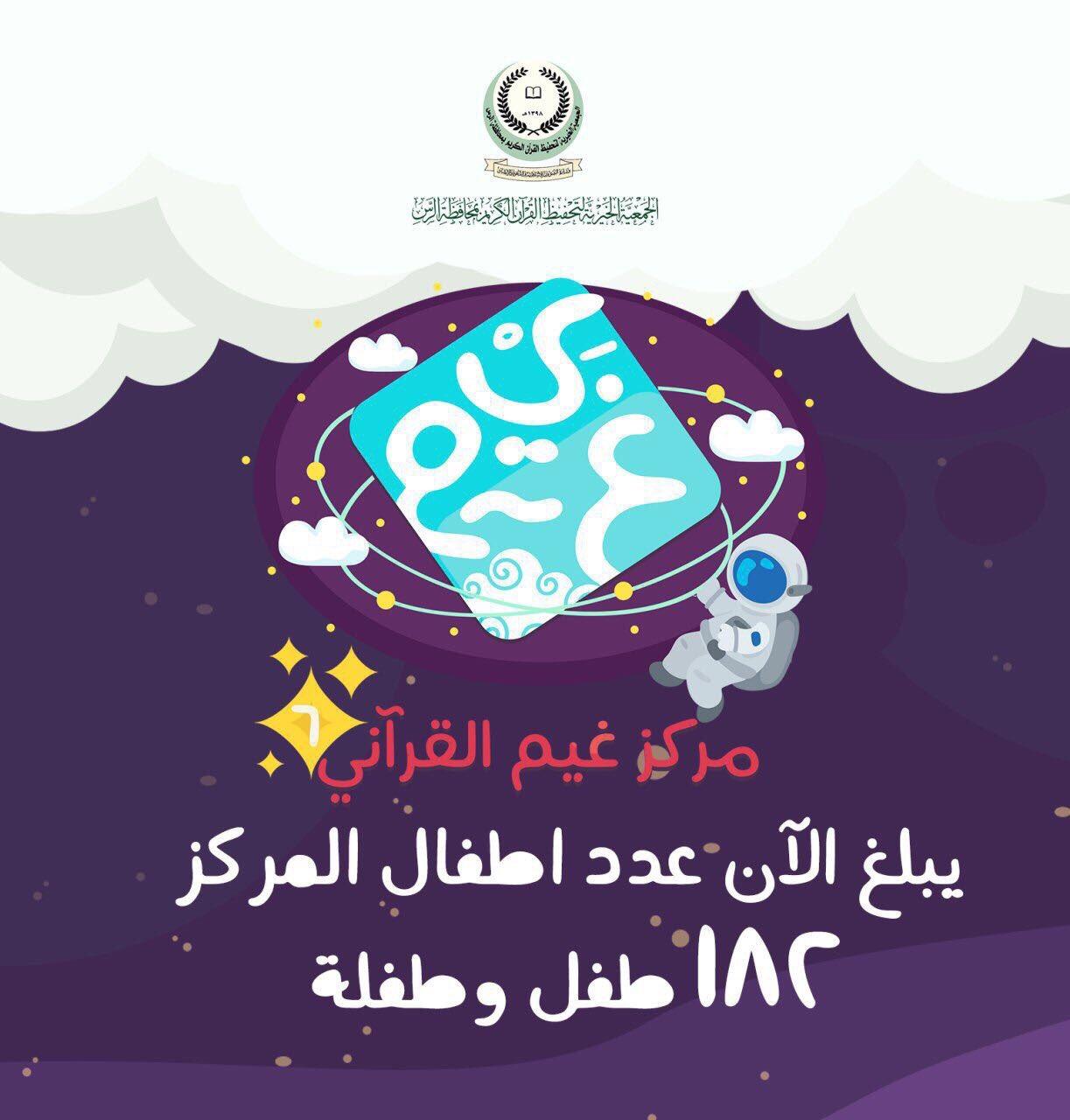 برامج مركز غيم القرآني السادس