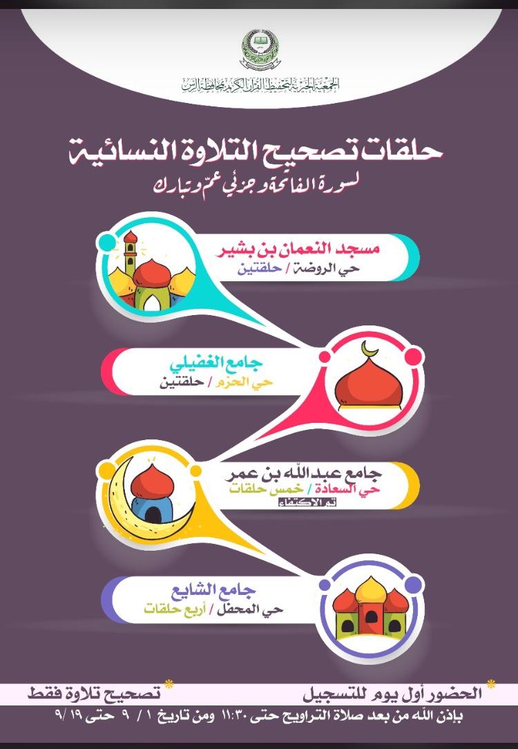 حلقات تصحيح التلاوة النسائية التابعة لجمعية تحفيظ القرآن الكريم بالرس