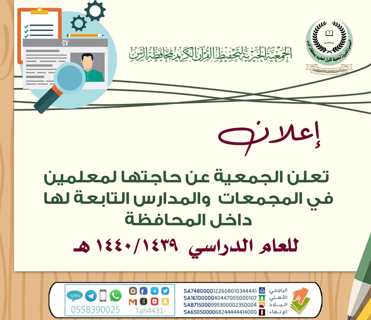 تعلن الجمعية عن حاجتها لمعلمين في المجمعات والمدارس التابعة لها داخل المحافظة