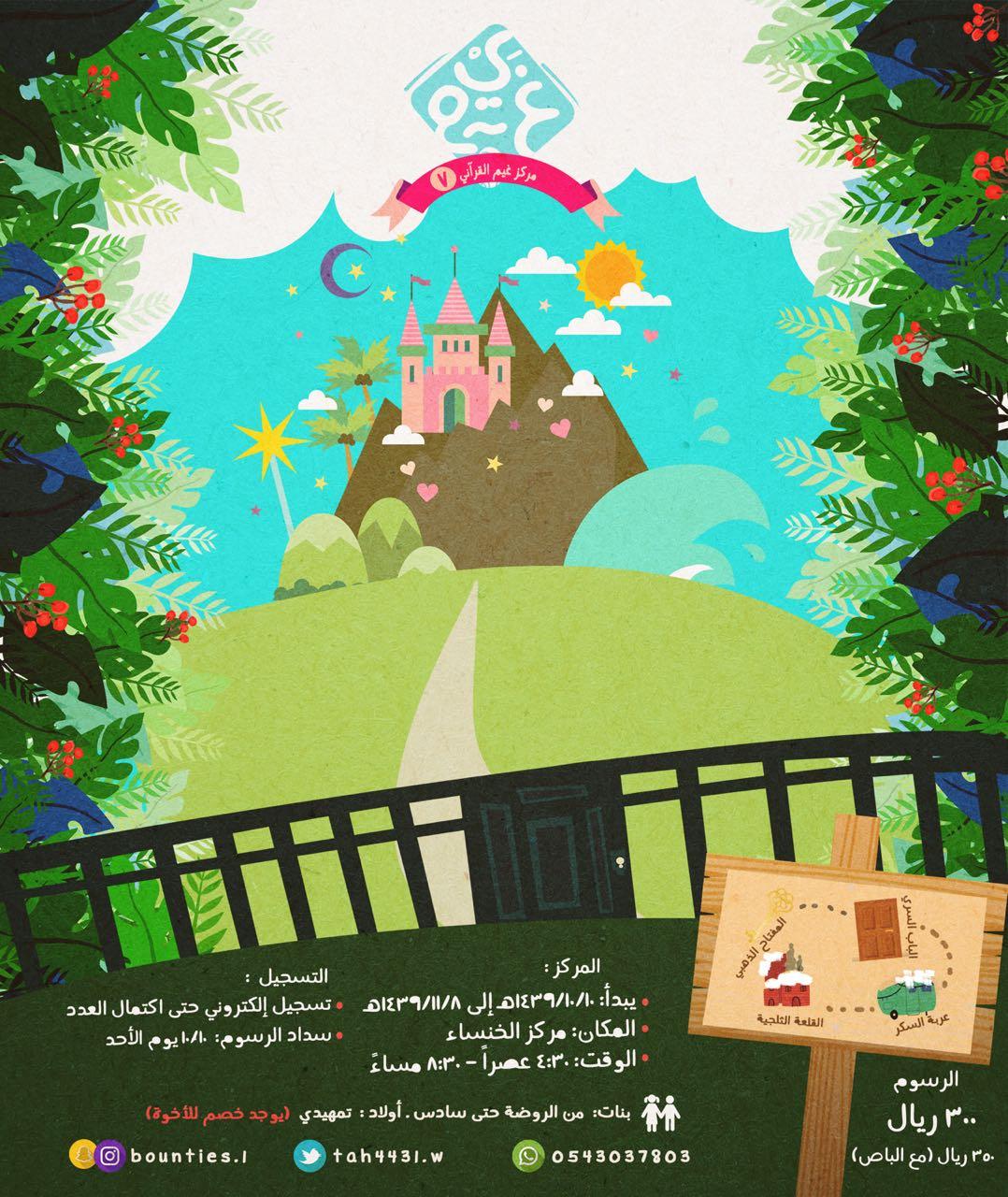 مركز غيم القرآني (7) يرحب بكم من جديد إبتداءً من تاريخ 1439/10/10هـ وحتى تاريخ 1439/11/08 في دار الخنساء