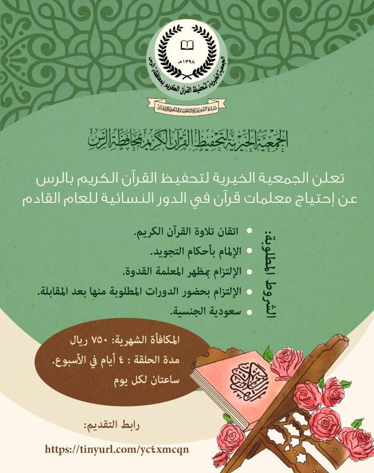 تعلن الجمعية عن احتياجها لمعلمات قرآن في الدور النسائية لعام 1440هـ