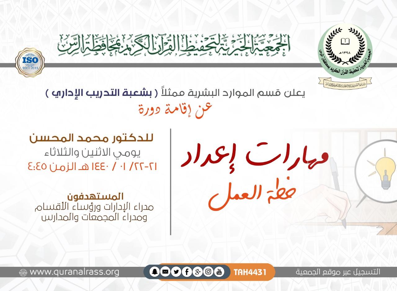 دورة مهارات إعداد خطة العمل للدكتور / محمد المحسن (لمنسوبي الجمعية)