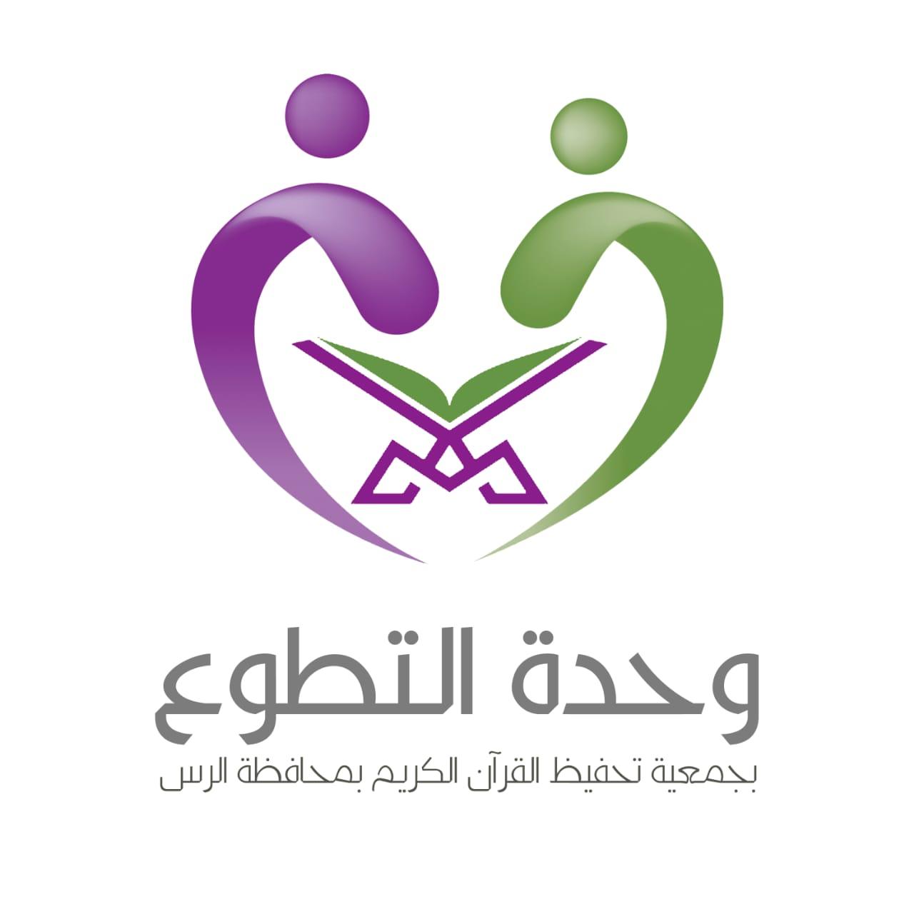 ترغب وحدة التطوع في الجمعية بحصر أعداد المتطوعين والمتطوعات لمنسوبيها