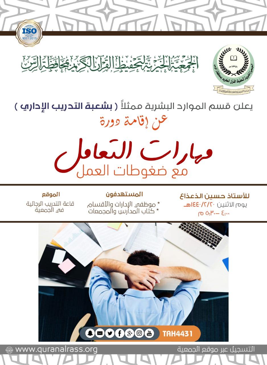 يعلن قسم الموارد البشرية ممثلاً بشعبة التدريب الإداري عن إقامة دورة بعنوان (مهارات التعامل مع ضغوطات العمل) لمنسوبي الجمعية