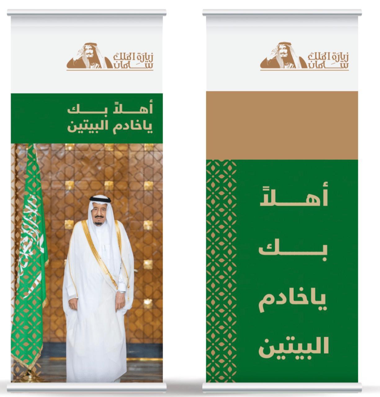 جمعية تحفيظ القرآن الكريم ترحب بزيارة خادم البيتين الملك سلمان بن عبدالعزيز حفظه الله