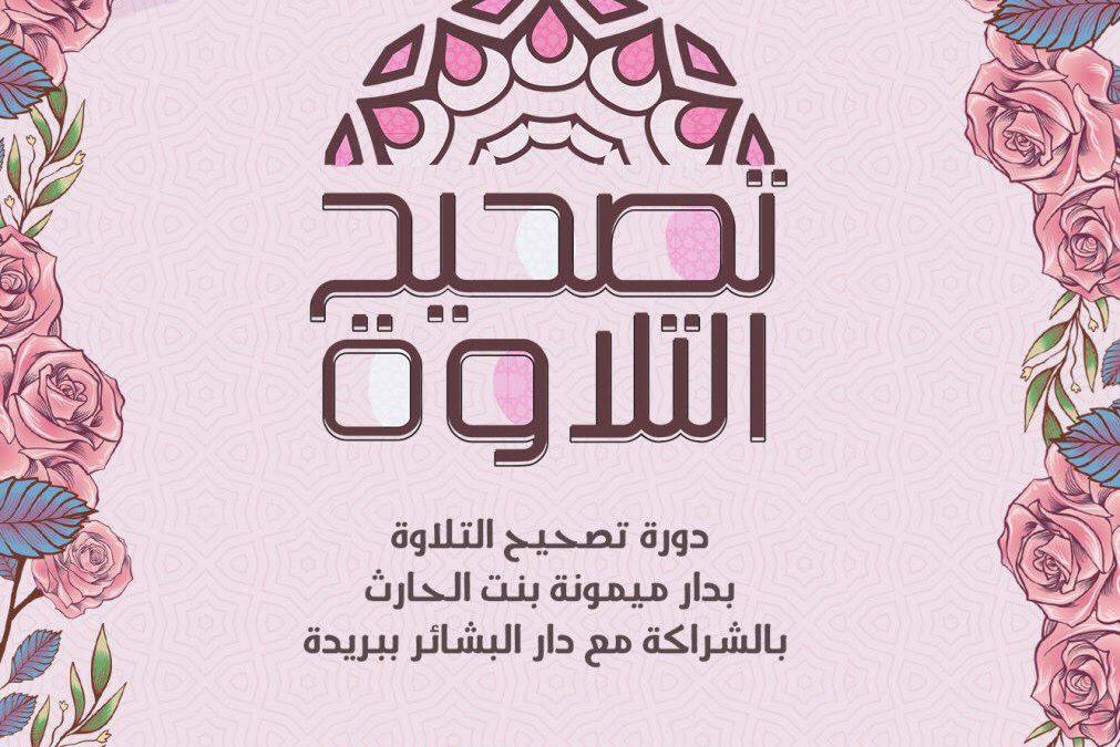 التسجيل قي حلقات دار ميمونة بنت الحارث بالشراكة مع دار البشائر ببريدة