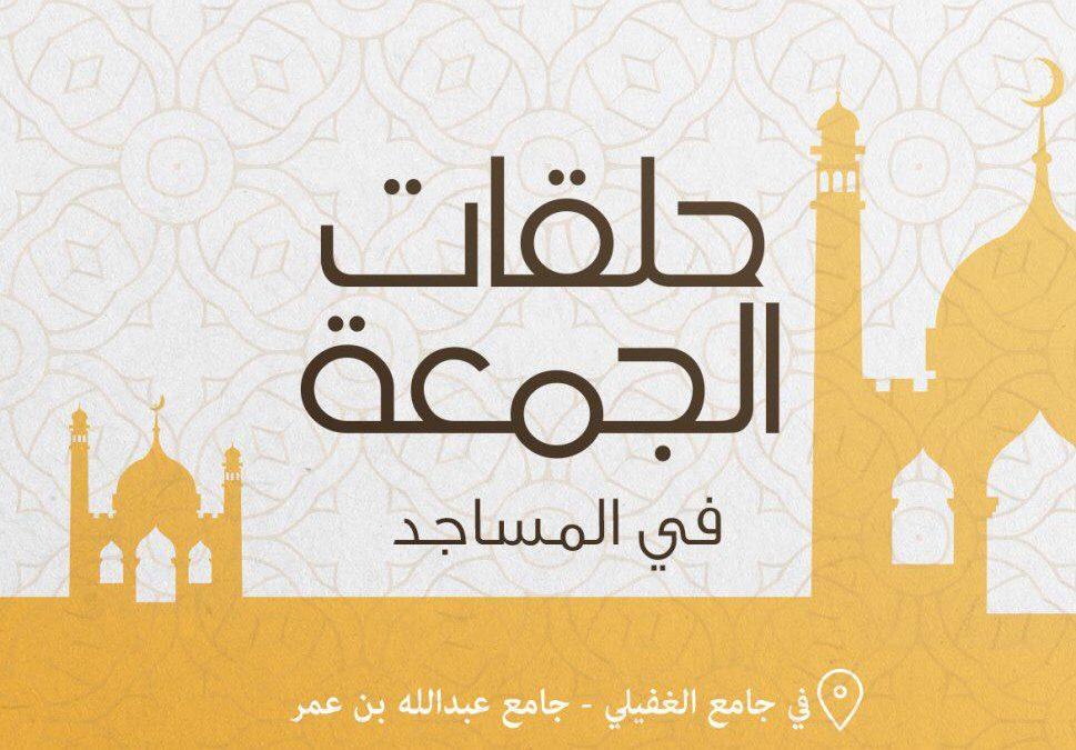 التسجيل في حلقات المساجد يوم الجمعة (التجريبية )