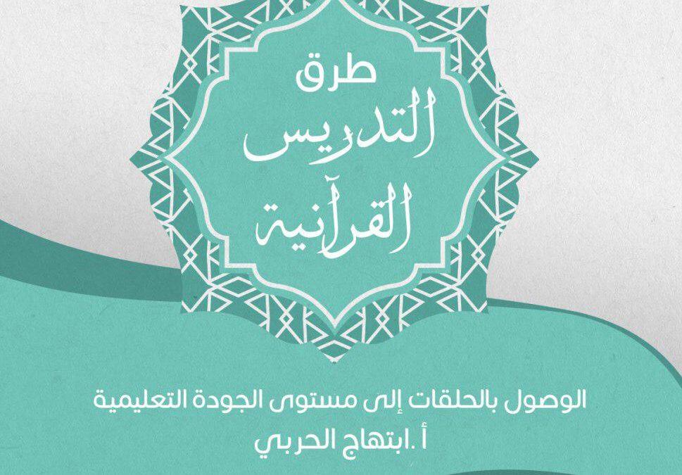 التسجيل في سلسلة دورات ( طرق التدريس القرآنية )