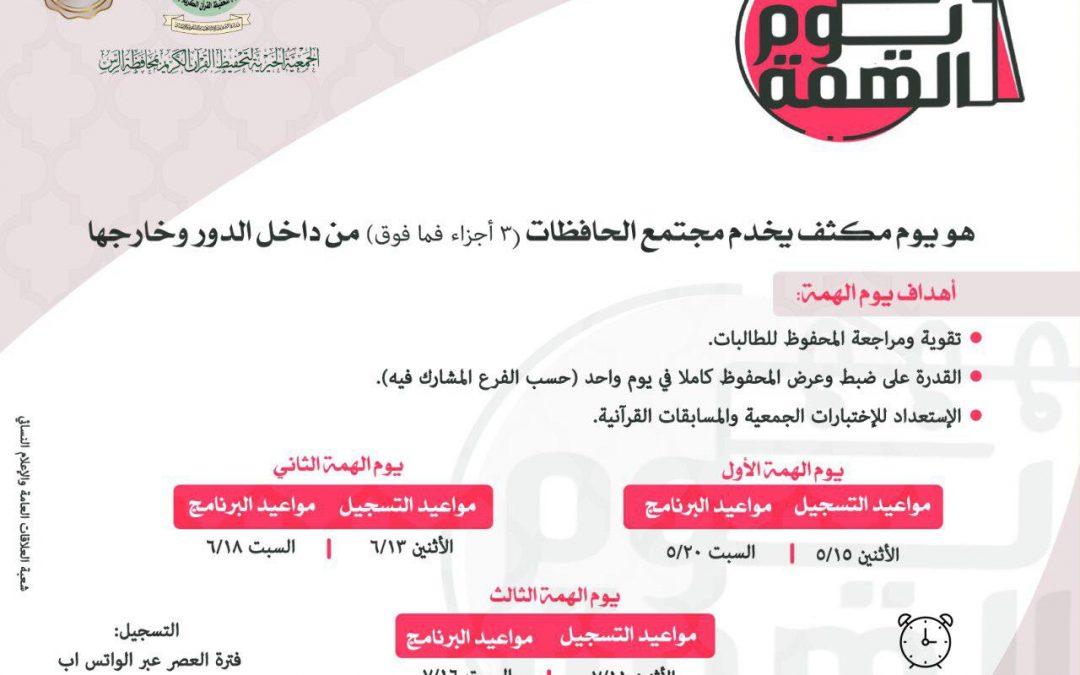 تعلن الأقسام النسائية عن بداية التسجيل في (يوم الهمه) وهو يوم مكثف يخدم مجتمع الحافظات