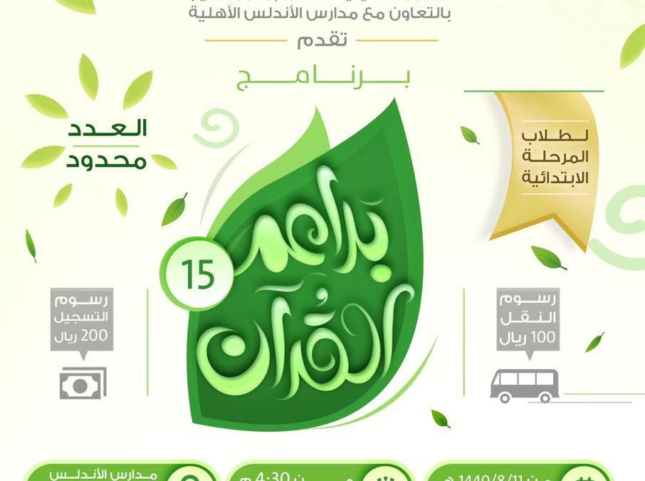 بدء التسجيل في براعم القرآن 15