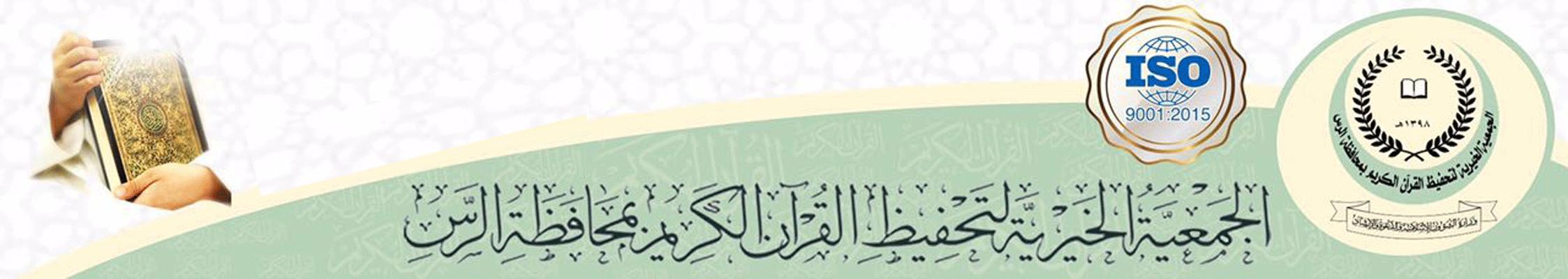 الجمعية الخيرية لتحفيظ القرآن الكريم بمحافظة الرس