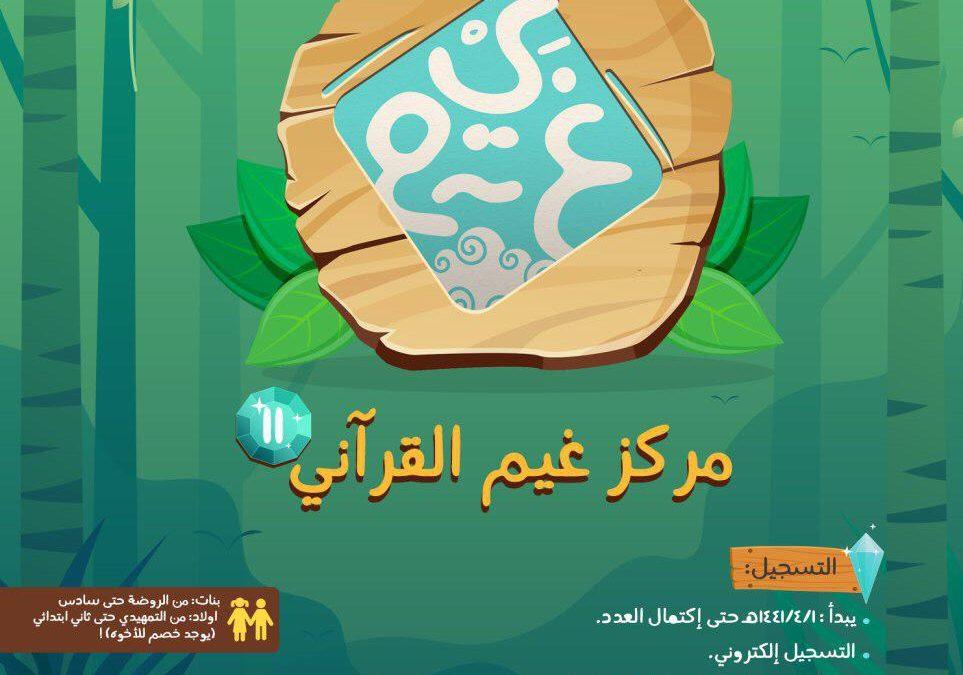 بدء التسجيل في مركز غيم القرآني