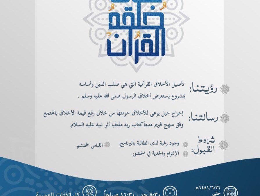 التسجيل في برنامج كان خلقه القرآن