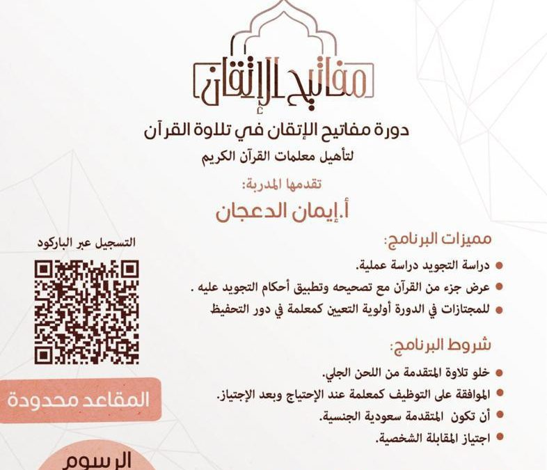 التسجيل في دورة مفاتيح الاتقان في تلاوة القرآن