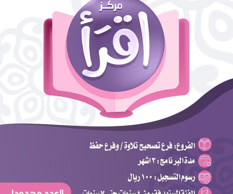 بدء التسجيل في مركز إقرأ للأولاد والبنات
