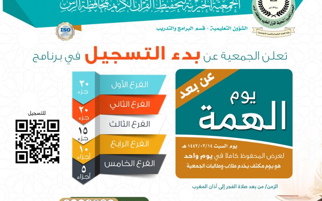 بدء التسجيل في برنامج يوم الهمة القرآني للطلاب والطالبات ( عن بعد )