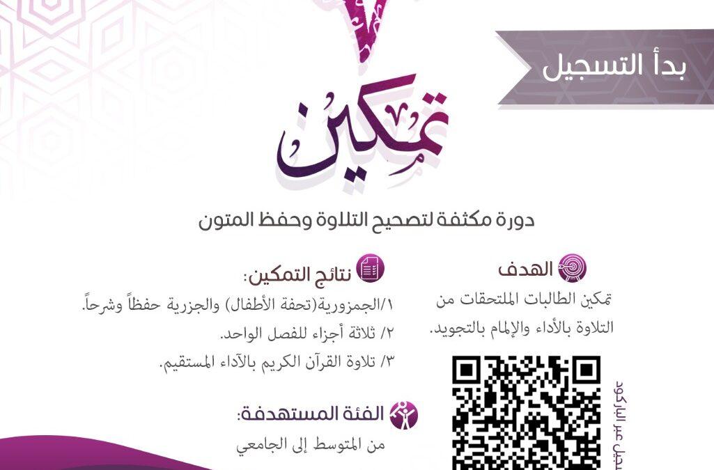 بدء التسجيل في برنامج تمكين ( نساء )